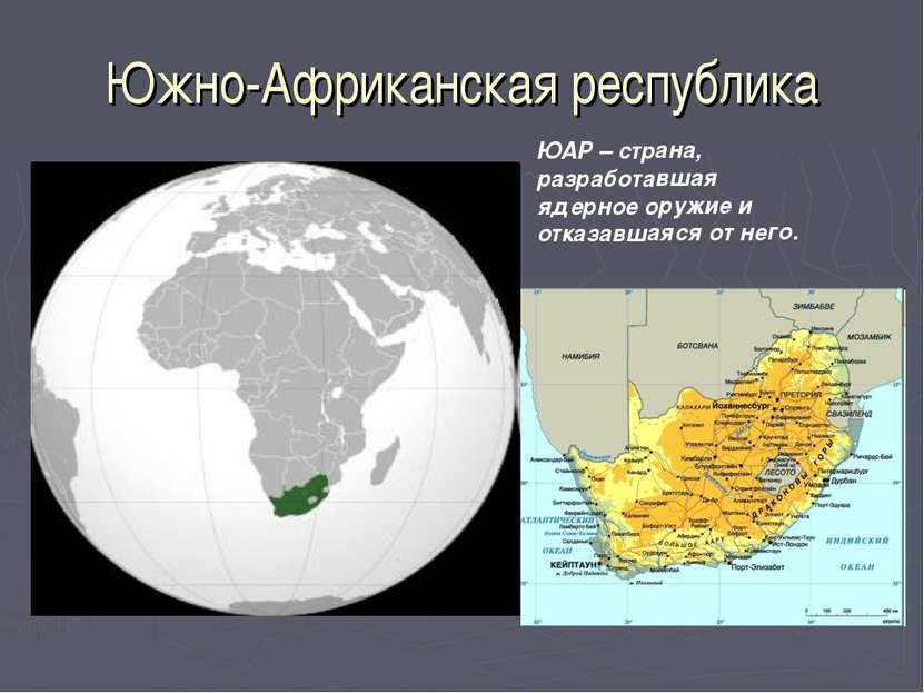 Южно-Африканская республика ЮАР – страна, разработавшая ядерное оружие и отка...