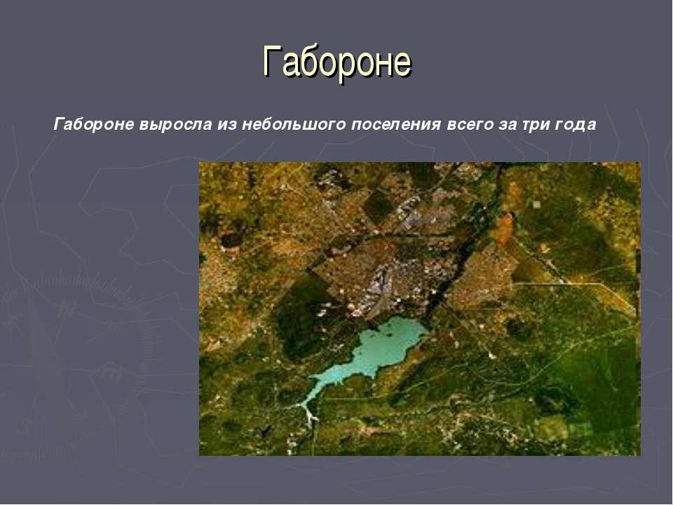 Габороне Габороне выросла из небольшого поселения всего за три года