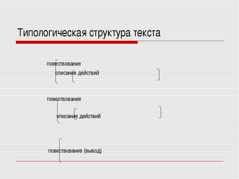 Типологическая структура текста повествование описание действий повествование...