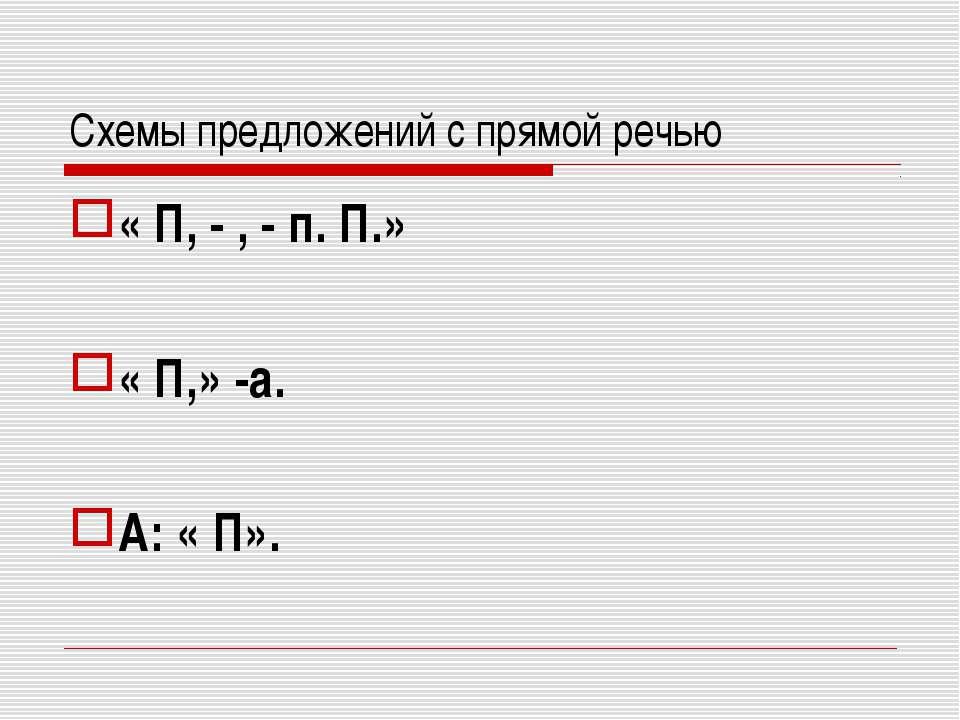 Схемы предложений с прямой речью « П, - , - п. П.» « П,» -а. А: « П».