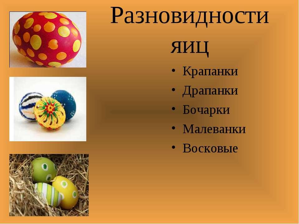 Разновидности яиц Крапанки Драпанки Бочарки Малеванки Восковые