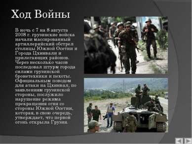 Ход Войны В ночь с 7 на 8 августа 2008 г. грузинские войска начали массирован...