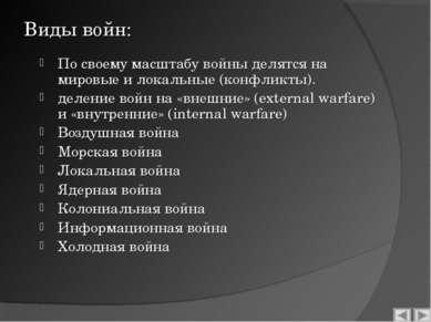 Виды войн: По своему масштабу войны делятся на мировые и локальные (конфликты...