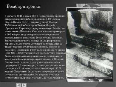 6 августа 1945 года в 08:15 по местному времени американский бомбардировщик B...