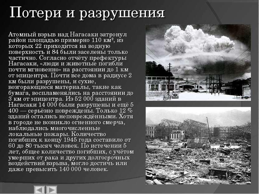Потери и разрушения Атомный взрыв над Нагасаки затронул район площадью пример...