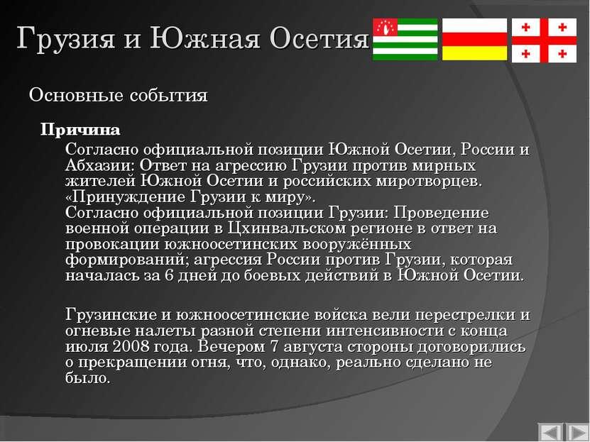 Грузия и Южная Осетия Причина Согласно официальной позиции Южной Осетии, Росс...
