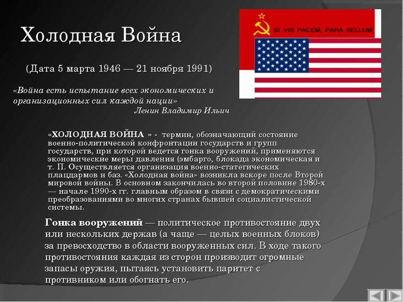 Холодная Война «ХОЛОДНАЯ ВОЙНА » - термин, обозначающий состояние военно-поли...