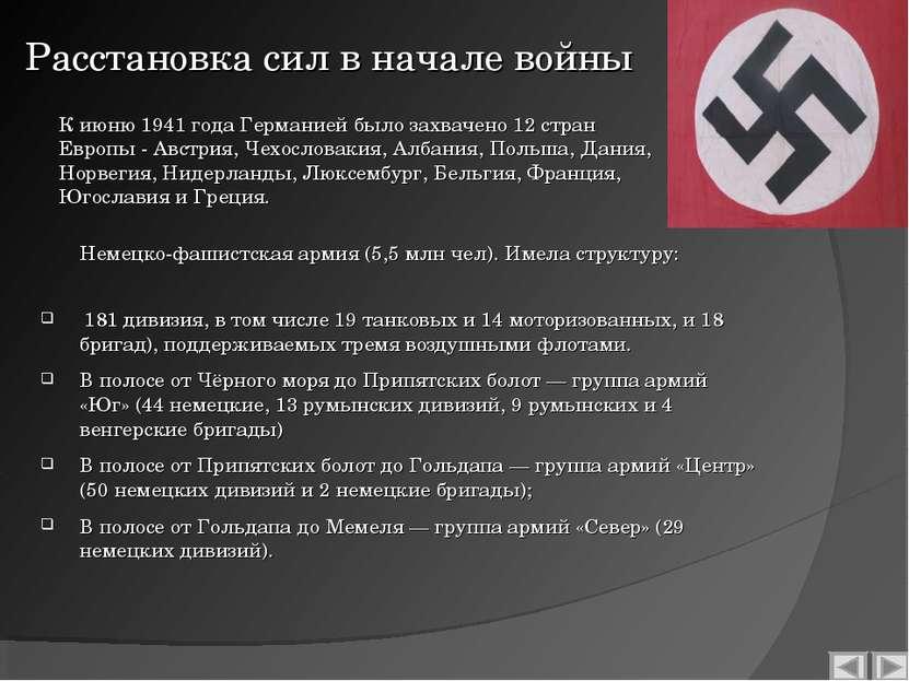 Расстановка сил в начале войны Немецко-фашистская армия (5,5 млн чел). Имела ...