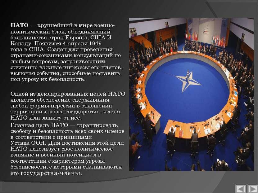 НАТО— крупнейший в миревоенно-политический блок, объединяющий большинство с...
