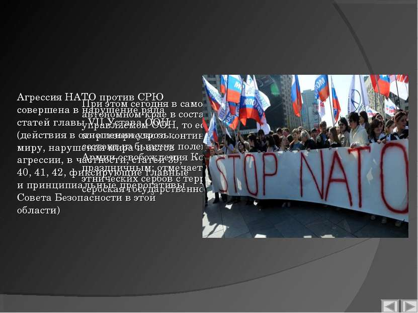 При этом сегодня в самом Косове — формально автономном крае в составе Сербии,...