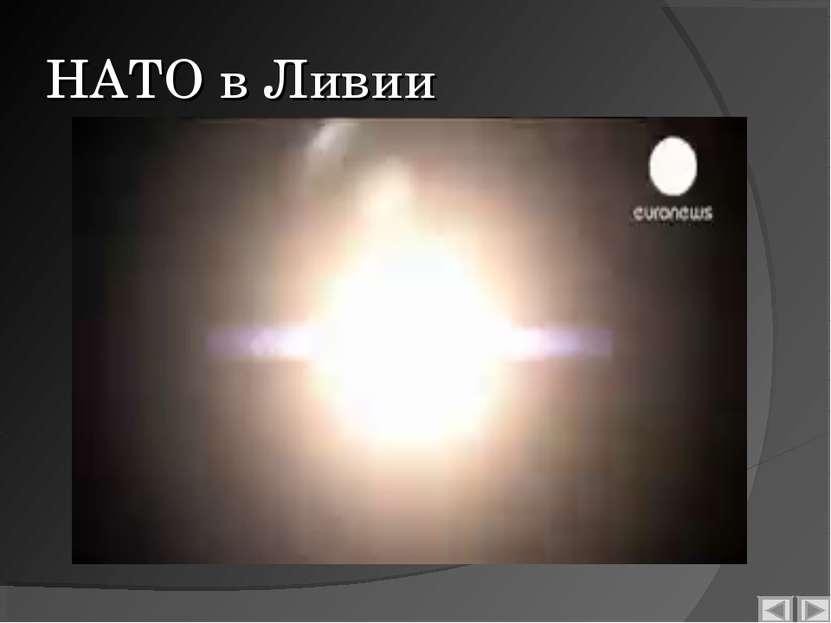 НАТО в Ливии