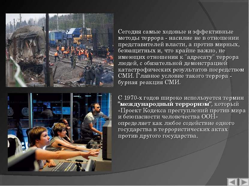 Сегодня самые ходовые и эффективные методы террора - насилие не в отношении п...