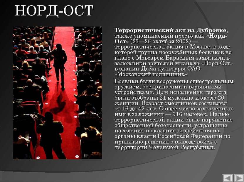 НОРД-ОСТ Террористический акт на Дубровке, также упоминаемый просто как «Норд...