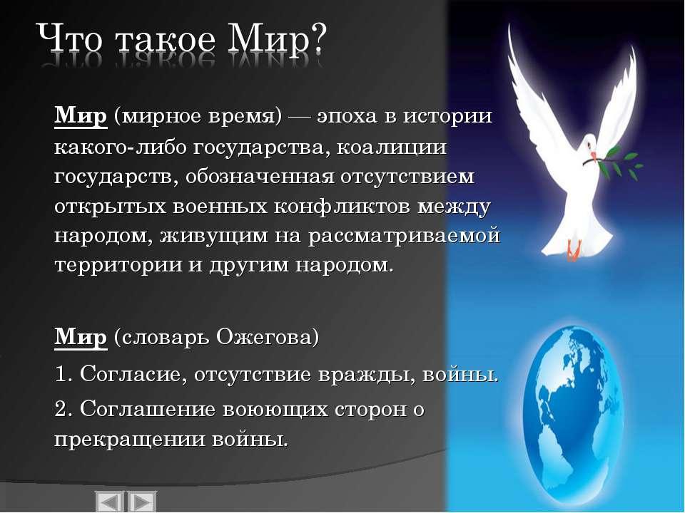 Мир (мирное время) — эпоха в истории какого-либо государства, коалиции госуда...