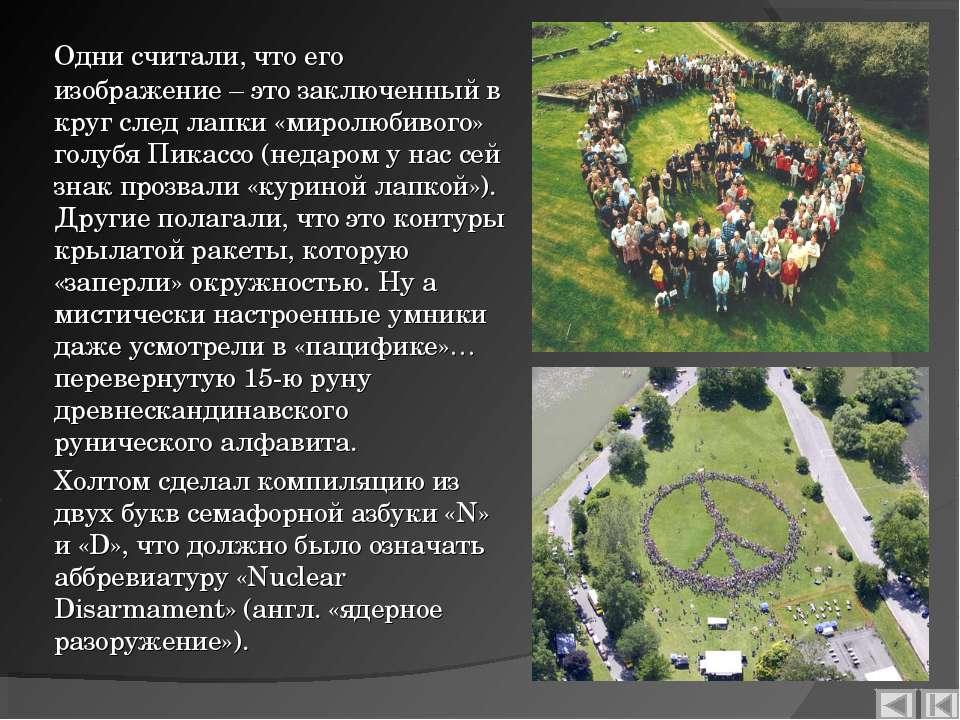 Одни считали, что его изображение – это заключенный в круг след лапки «миролю...