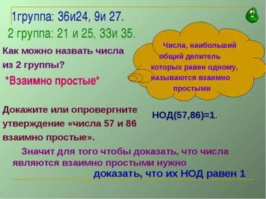 1группа: 36и24, 9и 27. 2 группа: 21 и 25, 33и 35. Как можно назвать числа из ...