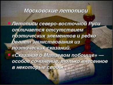 Московские летописи Летописи северо-восточной Руси отличается отсутствием поэ...