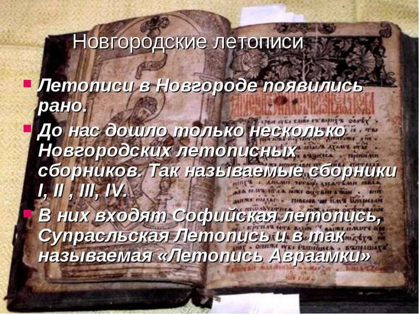 Новгородские летописи Летописи в Новгороде появились рано. До нас дошло тольк...