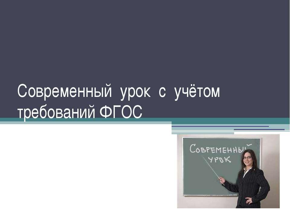 Современный урок с учётом требований ФГОС