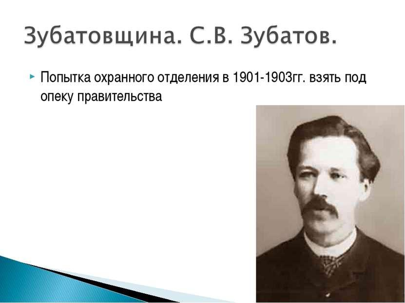 Попытка охранного отделения в 1901-1903гг. взять под опеку правительства