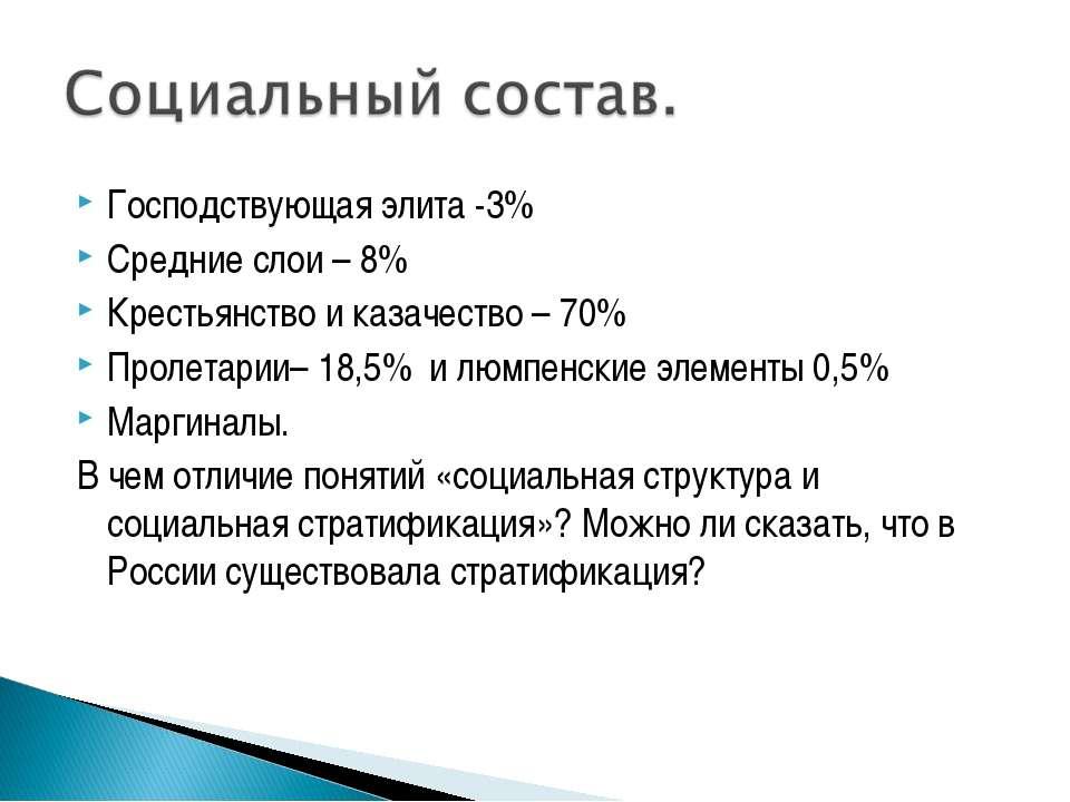 Господствующая элита -3% Средние слои – 8% Крестьянство и казачество – 70% Пр...