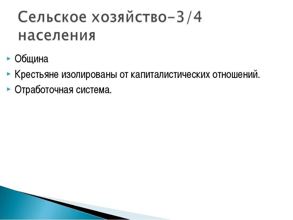 Община Крестьяне изолированы от капиталистических отношений. Отработочная сис...