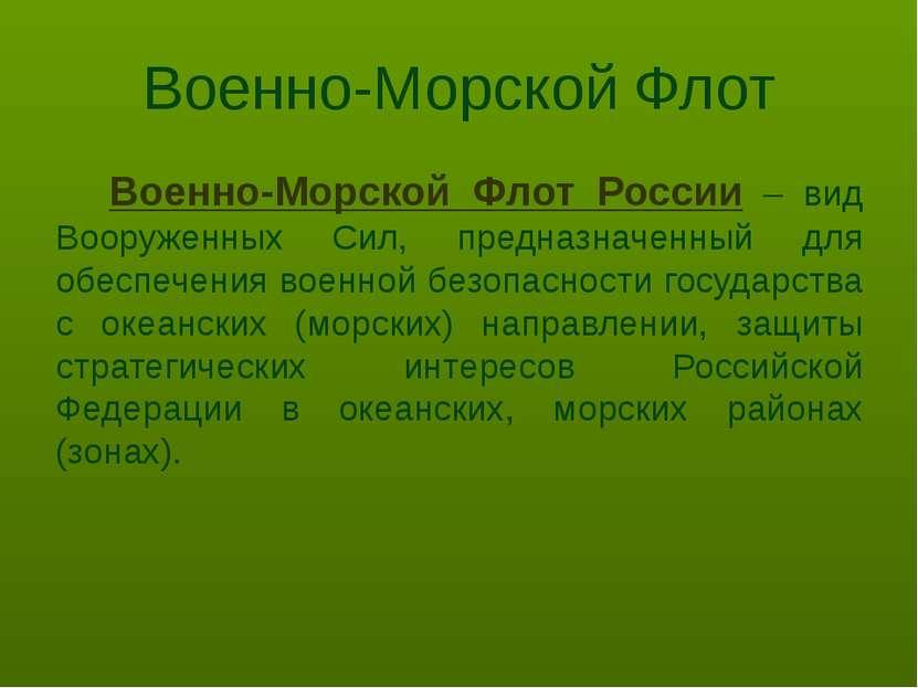 Военно-Морской Флот Военно-Морской Флот России – вид Вооруженных Сил, предназ...