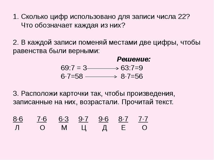 1. Сколько цифр использовано для записи числа 22? Что обозначает каждая из ни...