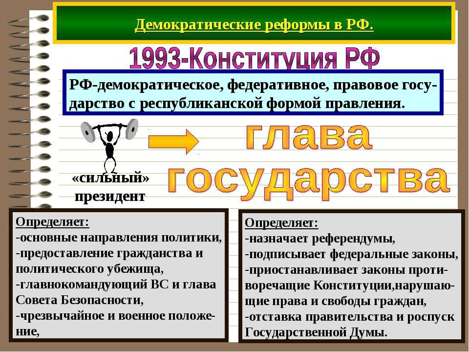 Демократические реформы в РФ. РФ-демократическое, федеративное, правовое госу...