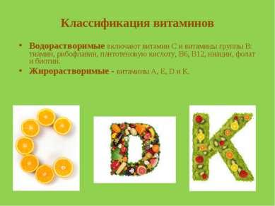 Классификация витаминов Водорастворимые включают витамин С и витамины группы ...
