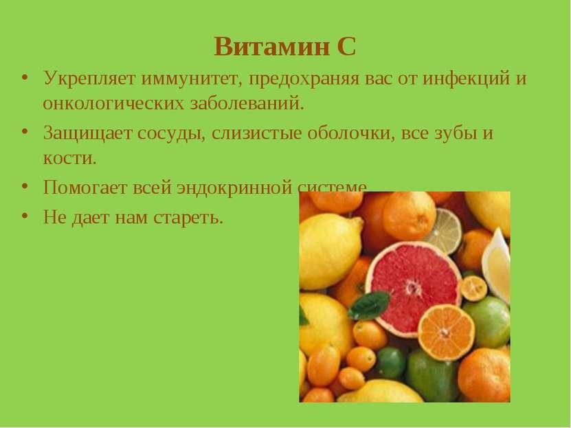 Витамин С Укрепляет иммунитет, предохраняя вас от инфекций и онкологических з...