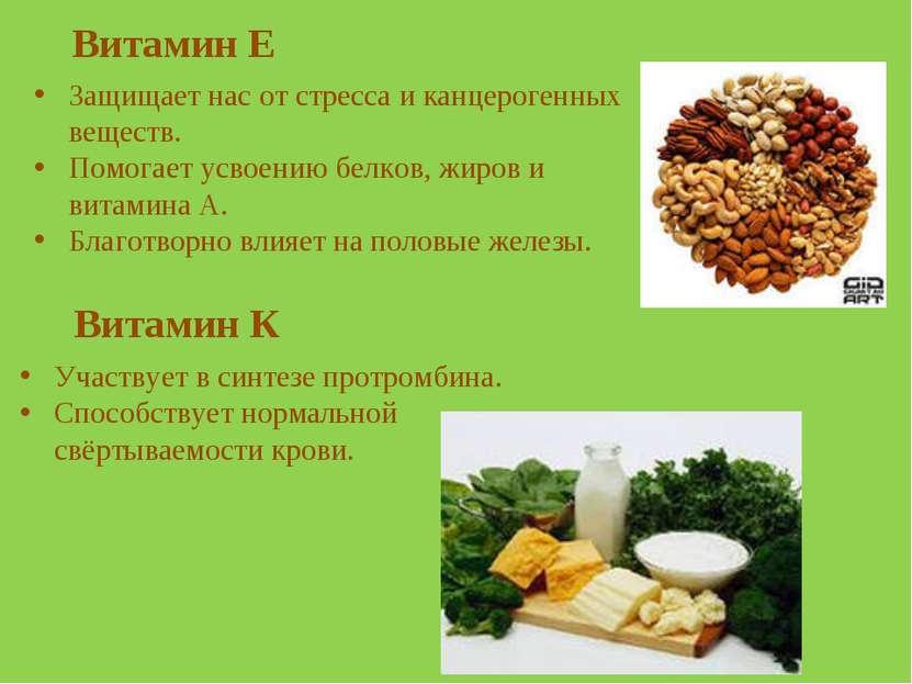 Витамин Е Защищает нас от стресса и канцерогенных веществ. Помогает усвоению ...
