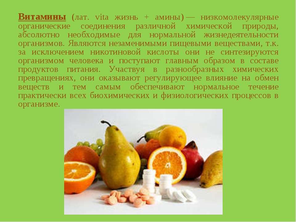 Витамины (лат. vita жизнь + амины)— низкомолекулярные органические соединени...