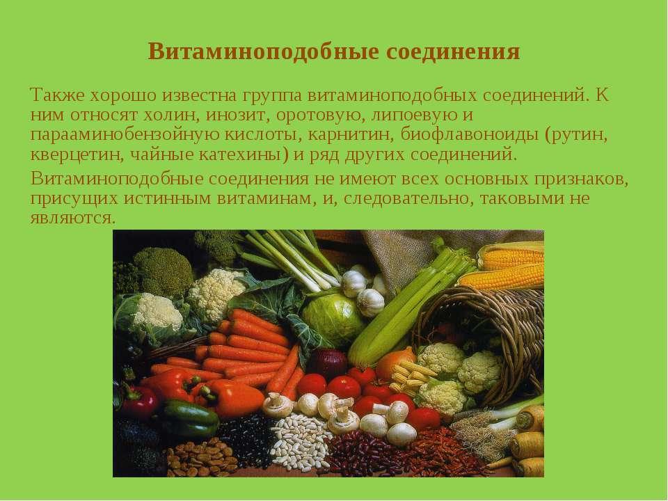 Витаминоподобные соединения Также хорошо известна группа витаминоподобных сое...