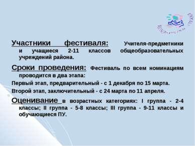 Участники фестиваля: Учителя-предметники и учащиеся 2-11 классов общеобразова...