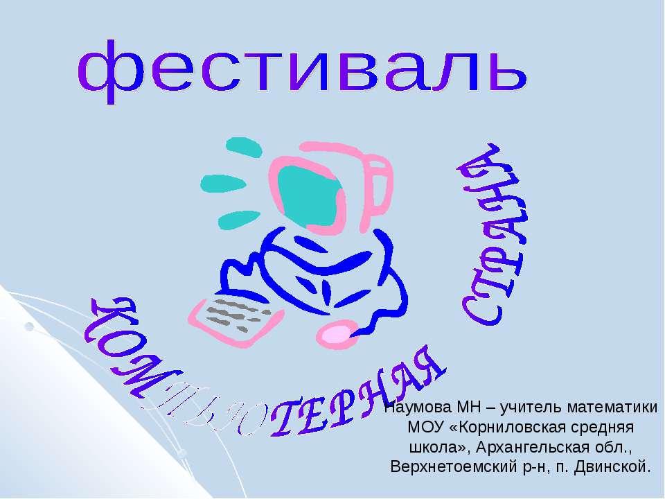 Наумова МН – учитель математики МОУ «Корниловская средняя школа», Архангельск...