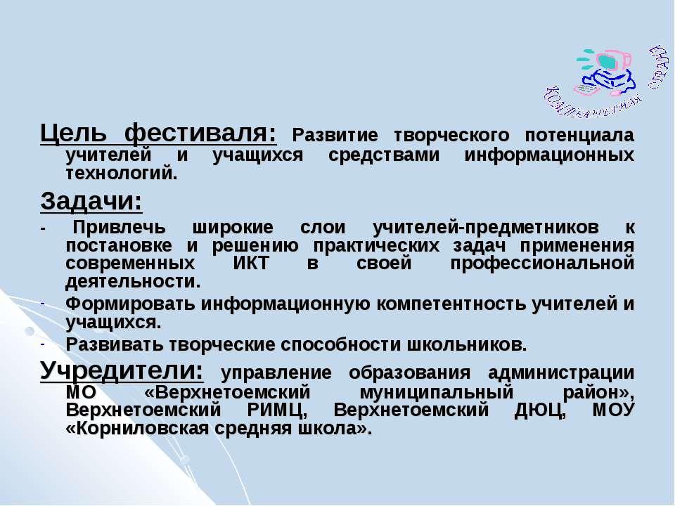Цель фестиваля: Развитие творческого потенциала учителей и учащихся средствам...