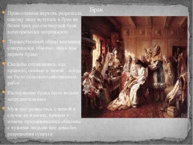 Православная церковь разрешала одному лицу вступать в брак не более трех раз....