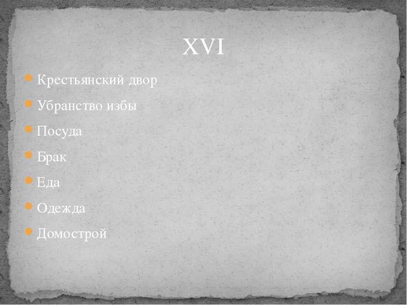 Крестьянский двор Убранство избы Посуда Брак Еда Одежда Домострой XVI