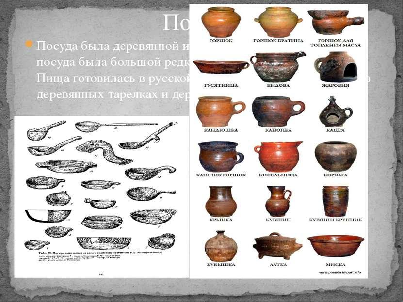 Посуда была деревянной или глиняной. Металлическая посуда была большой редкос...