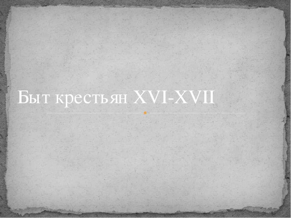 Быт крестьян XVI-XVII