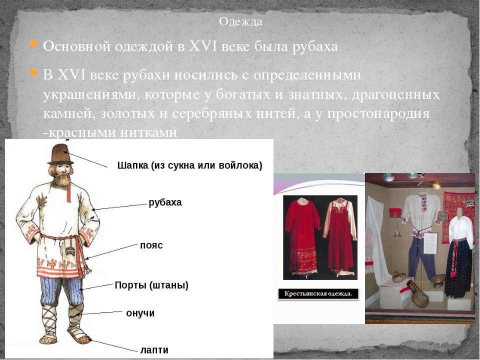 Основной одеждой в XVI веке была рубаха В XVI веке рубахи носились с определе...