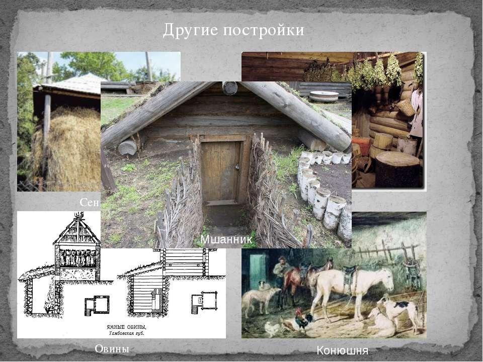 Другие постройки Сенник Баня Традиция мыться в банях среди русских крестьян б...