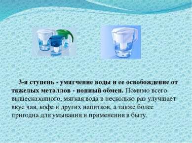 3-я ступень - умягчение воды и ее освобождение от тяжелых металлов - ионный о...