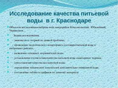 Исследование качества питьевой воды в г. Краснодаре Объектом исследования выб...
