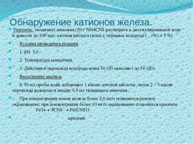 Обнаружение катионов железа. Реагенты: тиоцианат аммония (20 г NH4CNS раствор...