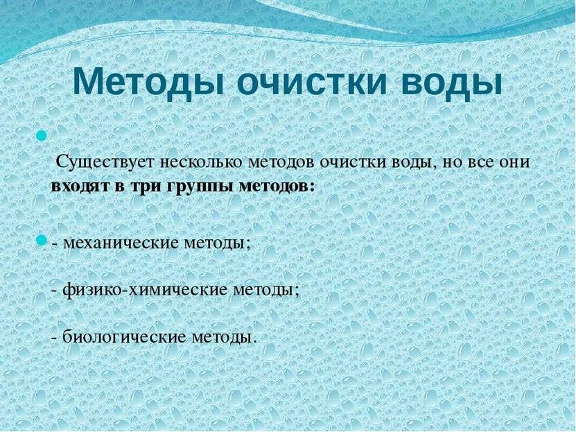 Методы очистки воды Существует несколько методов очистки воды, но все они вхо...