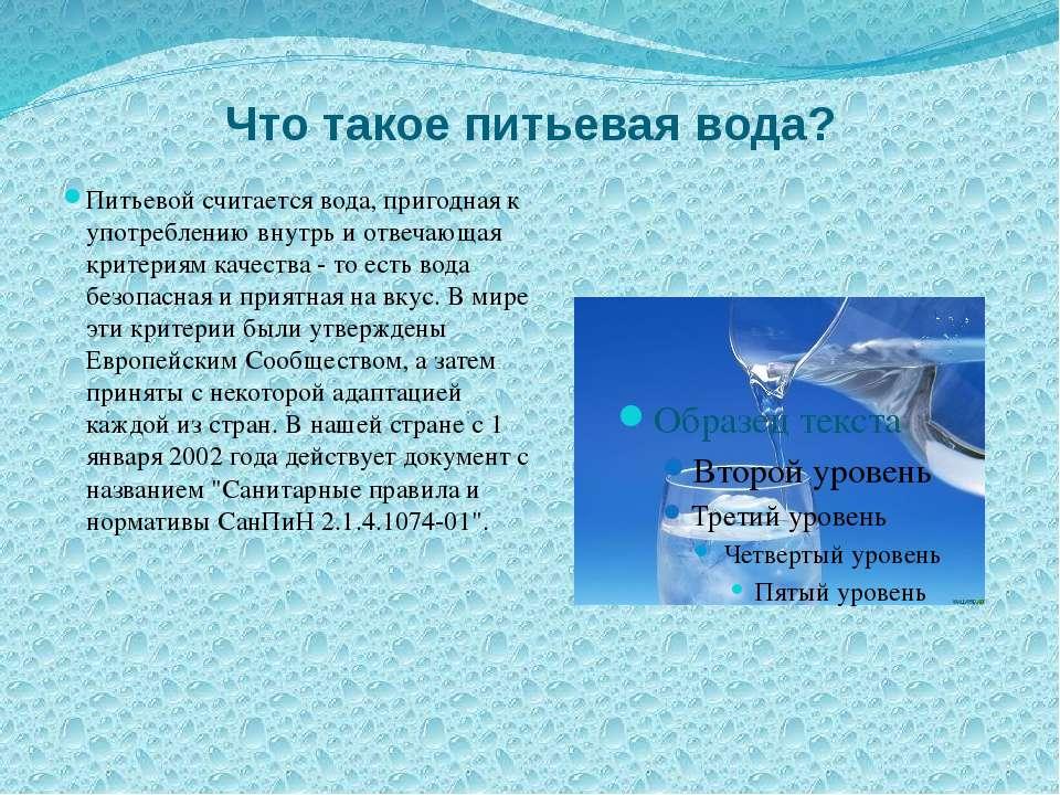 Что такое питьевая вода? Питьевой считается вода, пригодная к употреблению вн...