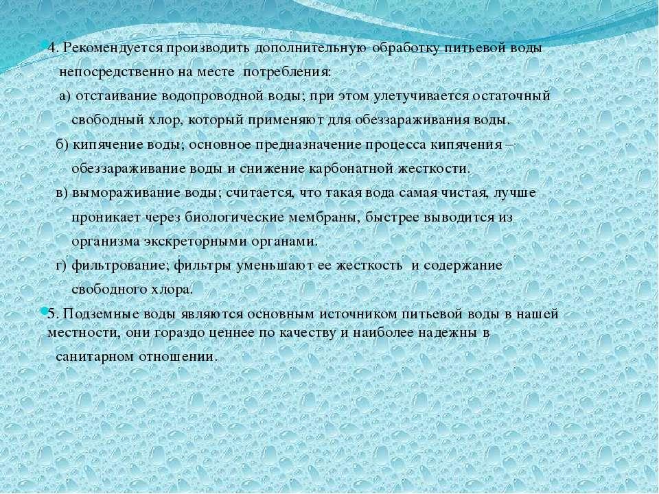 4. Рекомендуется производить дополнительную обработку питьевой воды непосредс...