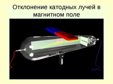 Отклонение катодных лучей в магнитном поле